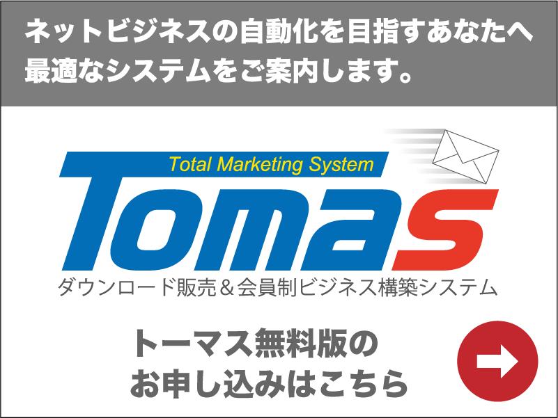 tomas-free001